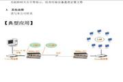 三旺MODEL7304单V.35光纤调制解调器使用说明书
