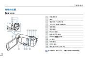 三星 HMX-H320高清数码摄相机 使用说明书