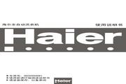 海尔 XQBM20-12洗衣机 使用说明书