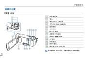 三星 HMX-H305高清数码摄相机 使用说明书