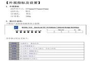 三旺MODEL7212 10M/100M以太网4E1网桥使用说明书
