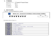 三旺MODEL7211 10M/100M以太网4E1网桥使用说明书