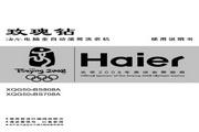 海尔 XQG50-BS808A洗衣机 使用说明书