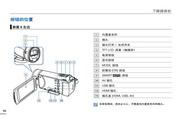 三星 HMX-H304BP高清数码摄相机 使用说明书