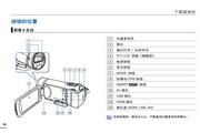 三星 HMX-H303UP高清数码摄相机 使用说明书