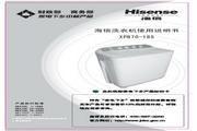 海信 XPB70-18S洗衣机 说明书