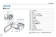 三星 HMX-H303SP高清数码摄相机 使用说明书