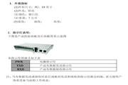 三旺MODEL277RACK串口到光纤协议转换器说明书