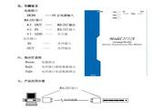 三旺MODEL277A (RS-232接口光纤MODEM)使用说明书