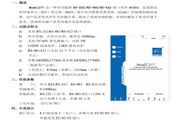 三旺MODEL277(RS-232 RS-485422接口光纤MODEM)使用说明书