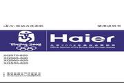 海尔 双动力洗衣机XQS55-828型 说明书