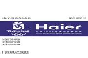 海尔 双动力洗衣机XQS60-828型 说明书