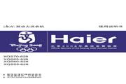 海尔 双动力洗衣机XQS65-828型 说明书