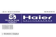 海尔 双动力洗衣机XQS70-828型 说明书