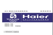 海尔 双动力全自动洗衣机XQS45-728型 说明书