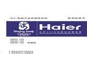 海尔 双动力全自动洗衣机XQS50-728型 说明书
