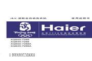海尔 波轮全自动洗衣机XQB45-7288型 说明书