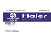 海尔 波轮全自动洗衣机XQB50-7288A型 说明书