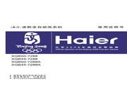 海尔 波轮全自动洗衣机XQB45-7288A型 说明书