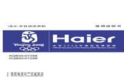 海尔 全自动洗衣机XQB55-07288型 说明书