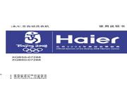 海尔 全自动洗衣机XQB60-07288型 说明书