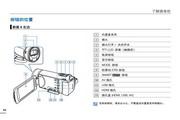 三星 HMX-H303BP高清数码摄相机 使用说明书