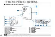 三星 HMX-E10WP摄像机 使用说明书
