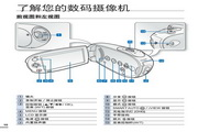 三星 SMX-C24BP数码摄相机 使用说明书