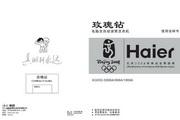 海尔 XQG52-HDY1200洗衣机 使用说明书