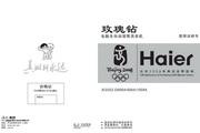 海尔 XQG52-HDY800洗衣机 使用说明书