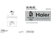 海尔 XQG52-HDY900洗衣机 使用说明书