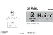 海尔 XQG52-HDY1000洗衣机 使用说明书