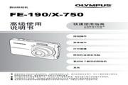奥林巴斯 X-750数码相机 使用说明书