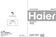 海尔 XQS50-888全自动洗衣机 使用说明书