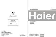 海尔 XQS52-78保健型双动力全自动洗衣机 使用说明书