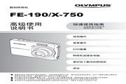 奥林巴斯 FE-190数码相机 使用说明书