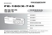 奥林巴斯 X-745数码相机 使用说明书