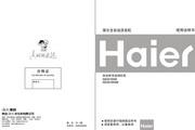 海尔 XQS60-78保健型双动力全自动洗衣机 使用说明书