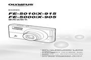 奥林巴斯 X-905数码相机 使用说明书