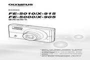 奥林巴斯 X-915数码相机 使用说明书