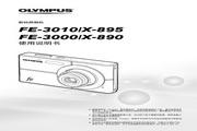 奥林巴斯 X-890数码相机 使用说明书