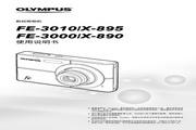 奥林巴斯 X-895数码相机 使用说明书