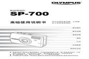 奥林巴斯 SP-700数码相机 使用说明书