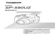 奥林巴斯 SP-590UZ数码相机 使用说明书