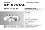 奥林巴斯 SP-570UZ数码相机 使用说明书