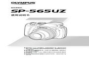 奥林巴斯 SP-565UZ数码相机 使用说明书
