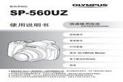 奥林巴斯 SP-560UZ数码相机 使用说明书