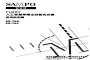 SAMPO ES-752洗衣机 使用说明书