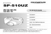 奥林巴斯 SP-510UZ数码相机 使用说明书