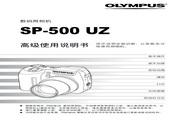 奥林巴斯 SP-500UZ数码相机 使用说明书